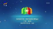 第四届中国-阿拉伯国家博览会开幕大会