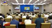 全区森林草原防火工作电视电话会议召开-190910
