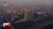 宁夏卫视明天起推出第四届中阿博览会特别节目《让世界看见宁夏》-190903