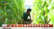 平罗:红翔新村移民生活变了样-190927