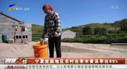 宁夏贫困地区农村自来水普及率达89%-190906