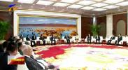 第二届宁夏国际友好城市论坛在银川开幕 石泰峰 咸辉会见与会嘉宾代表-190907