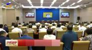 全国森林草原防火工作电视电话会议召开-190906