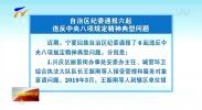 自治区纪委通报六起违反中央八项规定精神典型问题-190911