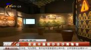 走进中国防沙治沙博物馆-190924
