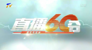 直播60分-190922