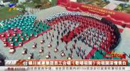 银川城建集团员工合唱《歌唱祖国》向祖国深情表白-190926
