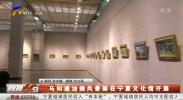 马知遥油画风景展在宁夏文化馆开展-190904