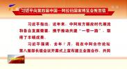 习近平向第四届中国-阿拉伯国家博览会致贺信-190905