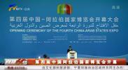 第四届中国阿拉伯国家博览会开幕-190905