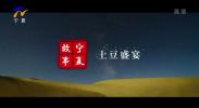 宁夏故事:土豆盛宴-190903