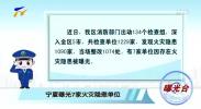 曝光台:宁夏曝光7家火灾隐患单位-190923