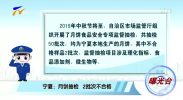 曝光台丨宁夏:月饼抽检 2批次不合格-190911