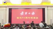 宁夏日报创刊70周年座谈会在银川举行 石泰峰作出批示-190916