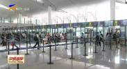 宁夏机场暑运期间保障旅客吞吐超过234万人次 同比增长25.7%-190910
