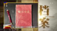 壮丽70年 奋斗新时代| 档案宁夏·解放(五)剿灭匪患-190928