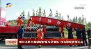 银川消防开展水域救援拉动演练 打造水域救援尖兵-190930