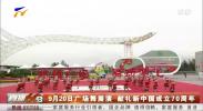 9月20日广场舞展演 献礼新中国成立70周年-190918
