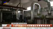 宁夏电投热力公司消除漏点完善管网保供热-191014