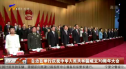 自治区举行庆祝中华人民共和国成立70周年大会-191001