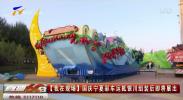 国庆宁夏彩车运抵银川组装后即将展出-191012