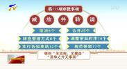 宁夏工程建设项目全流程审批时间大幅缩短-191027