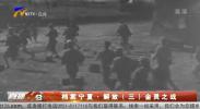 档案宁夏·解放(三)金灵之战-191003