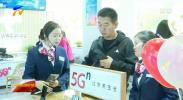宁夏正式启动5G商用-191031