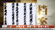 档案宁夏·解放(四)雨夜入银川-191004
