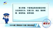 曝光台:12315第三季度投诉 交通工具居首位-191031