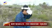 国网宁夏检修公司:巧用VR眼镜实现第一视角巡视-191013