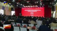 2019年全国高职高专党委书记论坛在银川召开-191011