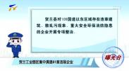 曝光台:贺兰工业园区集中清退81家违规企业-191019