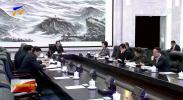 自治区党委常委会召开会议 深入学习习近平总书记在庆祝中华人民共和国成立70周年大会上的重要讲话 石泰峰主持并讲话-191009