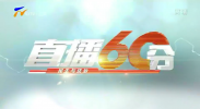 直播60分-191009