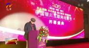 2019第三届中国银川互联网电影节在北京盛大开幕-191027