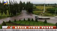 最美农村路:中宁新水路 创业致富路-191003