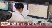 """上海:""""一带一路""""沿线国家展品已有42票申报进境-191018"""