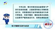 曝光台| 银川市重拳打击多行业乱象-191023