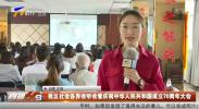 我区社会各界收听收看庆祝中华人民共和国成立70周年大会-191001