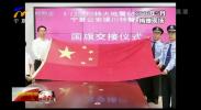 宁夏援川特警国旗故事感动中国 微博阅读量突破2.8亿-191005