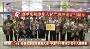 全国民族团结表彰大会 宁夏18个集体21名个人获表彰-191011