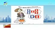 《宁夏回族自治区妇女权益保障条例》即将实施 全面系统维护妇女合法权益-191031