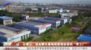 """石嘴山:创业孵化基地成就创业者的""""梦工厂""""-191017"""