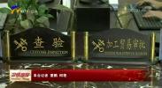 """宁夏出口企业备案实现""""两证合一""""-191019"""