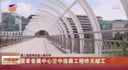 第二届进博会进入倒计时:国家会展中心空中连廊工程昨天竣工-191014