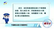 曝光台:宁夏曝光4家火灾隐患单位-191021