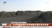 平罗县煤炭集中区环境综合整治成效显著-191022