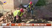 中宁:人饮工程暖民心 群众喝上放心水-191024