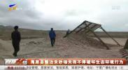 海原县整治采砂场关而不停破坏生态环境行为-191021
